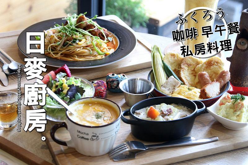 台南永康『日麥廚房』大橋旁的溫馨風格早午餐X義麵X私房料理。充滿貓頭鷹的可愛小店。|早午餐|義大利麵|火鍋|聚餐|