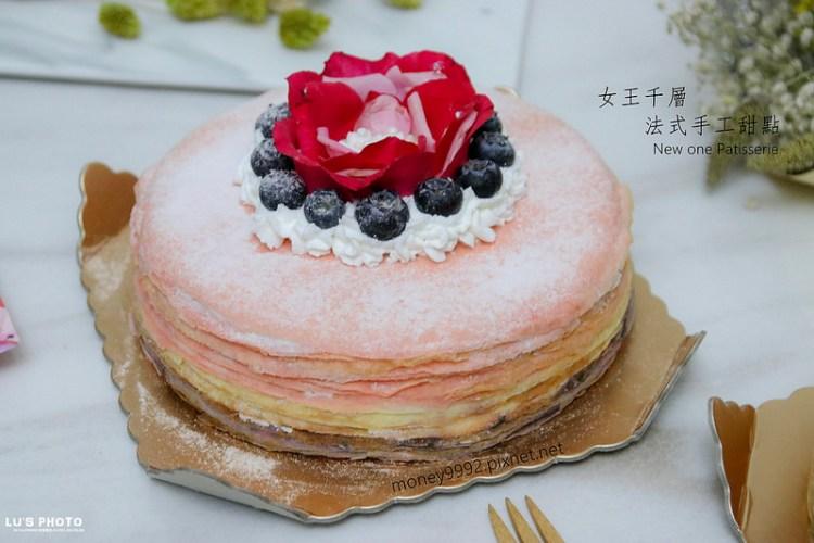 全台宅配「女王千層 法式手工甜點  New one Pâtisserie」妞兒們照過來,超美啊!華麗夢幻系花朵漸層感千層蛋糕完全吸晴啊~~~ 宅配甜點 人氣團購 