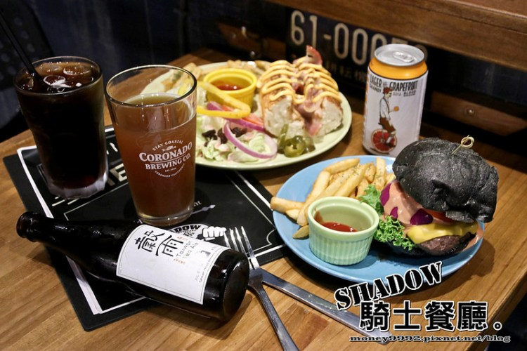 台南仁德「Shadow.騎士餐廳」公路上的美式特色餐廳,騎士風格氛圍。手作漢堡VS精釀啤酒系列。 大同路 省道 美食 寵物友善餐廳 