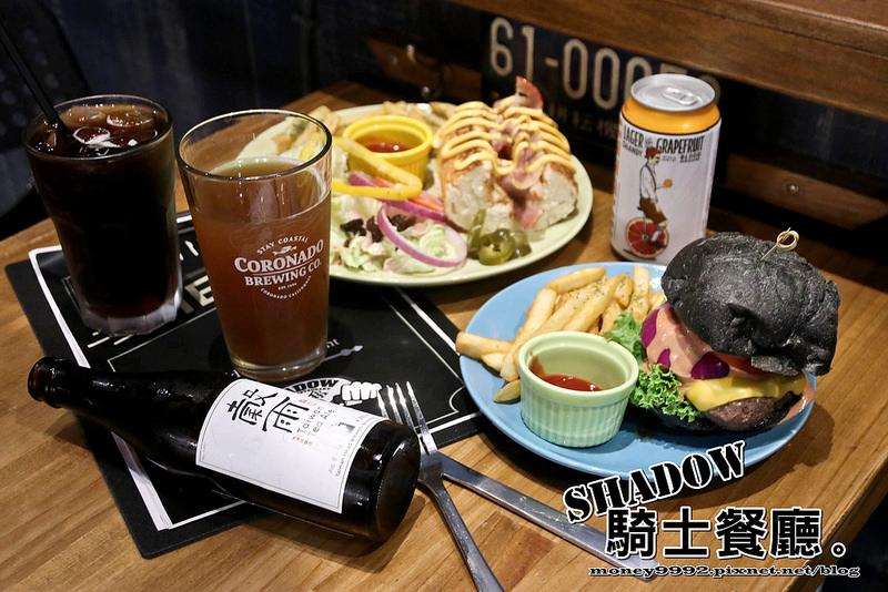 台南仁德「Shadow.騎士餐廳」公路上的美式特色餐廳,騎士風格氛圍。手作漢堡VS精釀啤酒系列。|大同路|省道|美食|寵物友善餐廳|