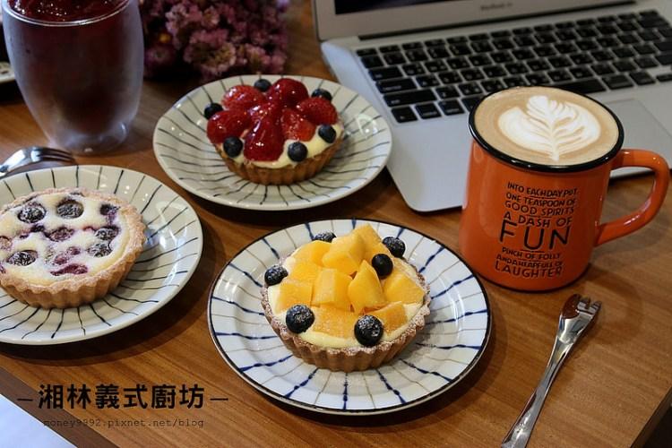 台南永康「湘林義式廚坊」巷弄裡木質清新好氛圍,手作甜點的好味道。|台南義大利麵|台南甜點|台南下午茶|