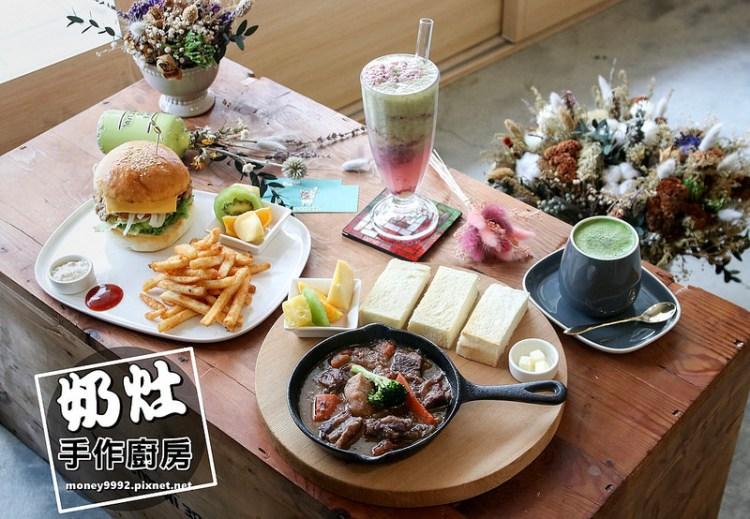 台南北區「奶灶手作廚房」輕鬆詼諧的溫暖手作早午餐,乾燥花空間的溫暖小店。|台南早午餐|台南咖啡|抹茶|甜點|下午茶|