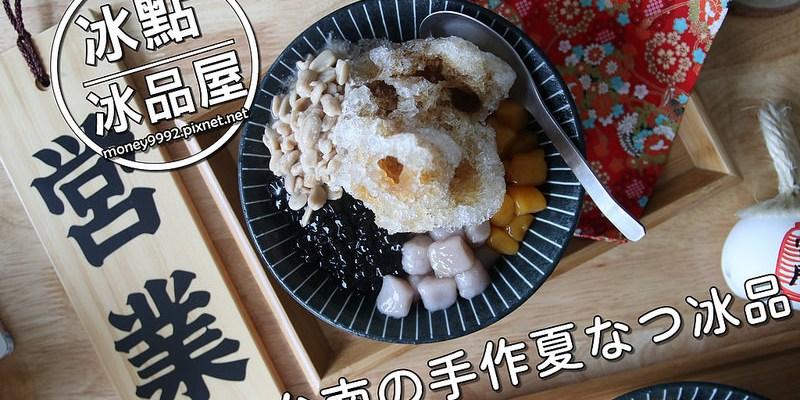 台南東區 「冰點 冰品屋」芋頭控來來來~炎炎夏天,來碗透心涼手作餡料冰品!日式擺盤好吸晴。|挫冰|東寧路|杏仁茶|仙草茶|
