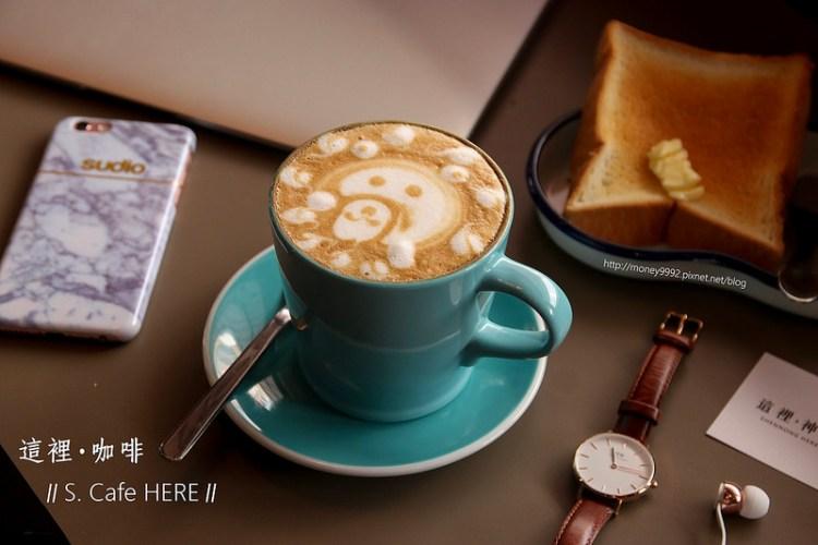 台南中西區 「這裡,咖啡 S. Café HERE」名古屋式早餐!隱藏巷弄裡的靜謐咖啡館。|台南早午餐|台南推薦|西寧街|