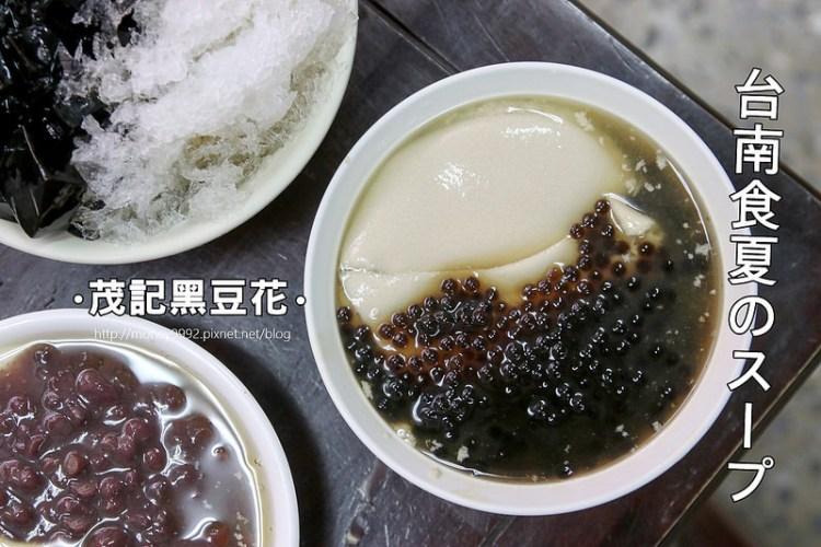 台南安平 『茂記黑豆花大王』全台首創!台南人私藏秘單,純正黑豆製成的綿密鬆香好豆花,沁涼冰品上市啦!|安平美食|台南甜湯|