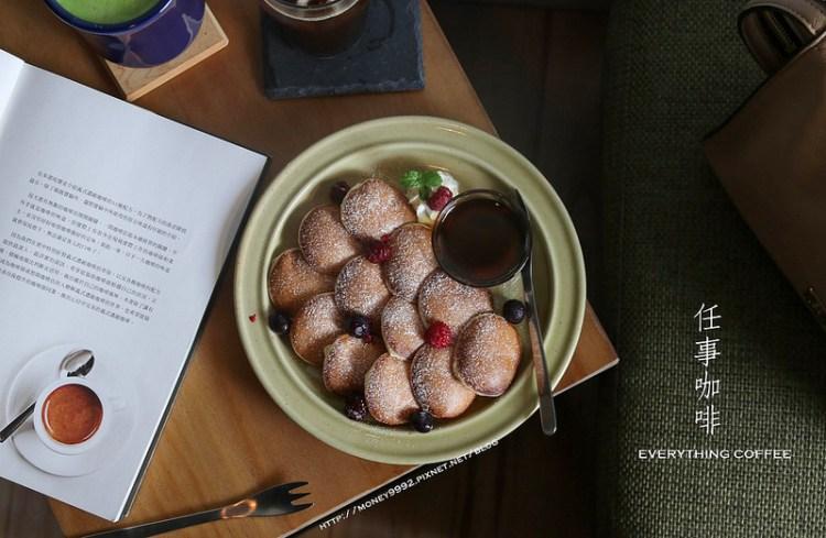 台南中西區 「Everything Coffee 任事咖啡」層層堆疊可愛小鬆餅,溫馨的咖啡小空間。|抹茶|咖啡|台南甜點|台南下午茶|