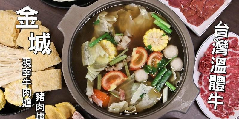 台南中西區 「金城溫體牛肉/豬肉爐-夏林店」現涮溫體牛!牛腩火鍋必點好味,鮮甜牛肉盤現涮的軟嫩口感!|台南牛肉湯|夏林路|聚餐|