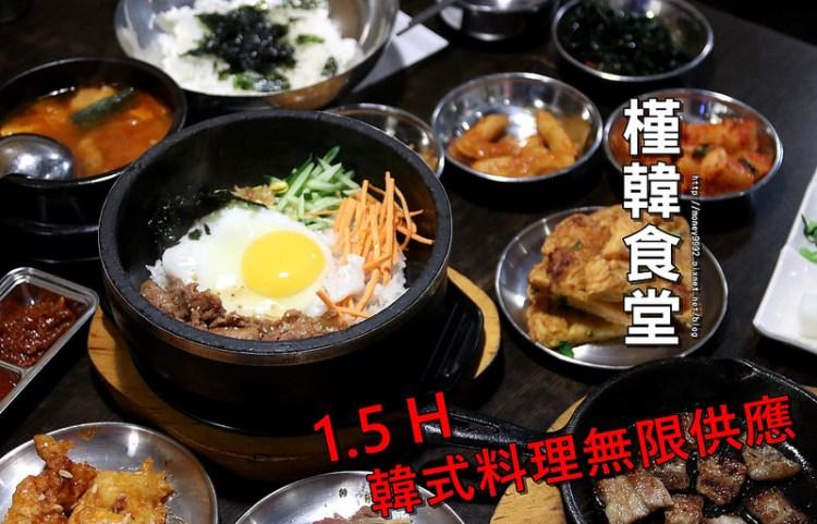 高雄三民 「槿韓食堂」高雄人氣排隊韓式料理!三十種韓式菜色任你盡情𣈱食!|吃到飽|無限供應|