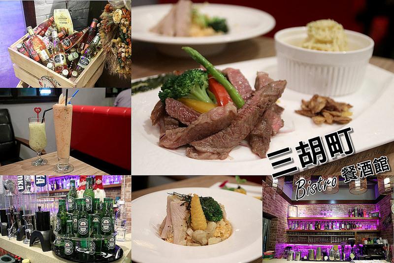 台南東區 「三胡町餐酒館」義大利麵,火鍋,輕食!新舊融合的老宅空間!白天的愜意餐廳,夜晚的放鬆酒館。|生日PARTY|聚餐|