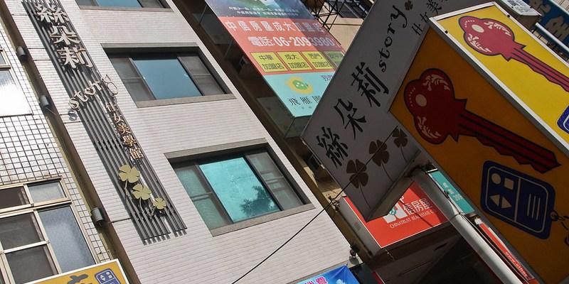 台南東區『絲朵莉仕女美學館』台南SPA推薦~完全不推銷!純手技的SPA紓壓放鬆按摩。|平價| 獨立空間|完全手技|小東路|.