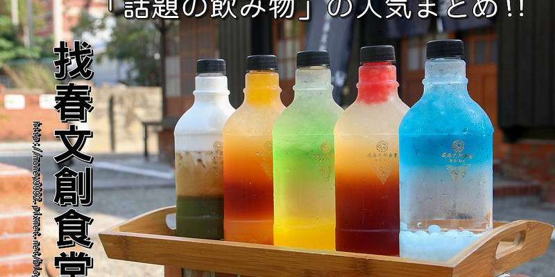 台南新化 『找春文創食堂』美的像副畫,話題性人氣漸層飲品!~|新化美食|台南飲品|