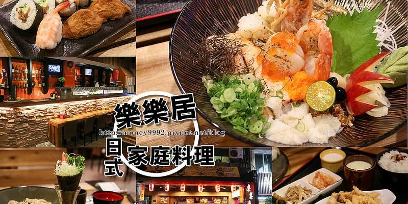 台南東區 『樂樂居 日式家庭料理』平價溫馨日式家庭料理!壽司,蓋飯,定食,日式便當。|台南監理站|大東夜市|平價|