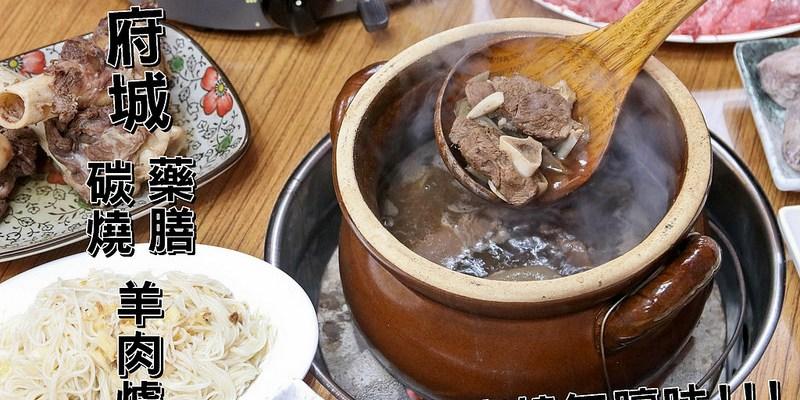 台南中西區 『府城碳燒.藥膳羊肉爐』冬天必羊肉爐,碳火直燒無膻味!還有每日新鮮現宰溫體牛肉鍋!|台南火鍋|台南聚餐|