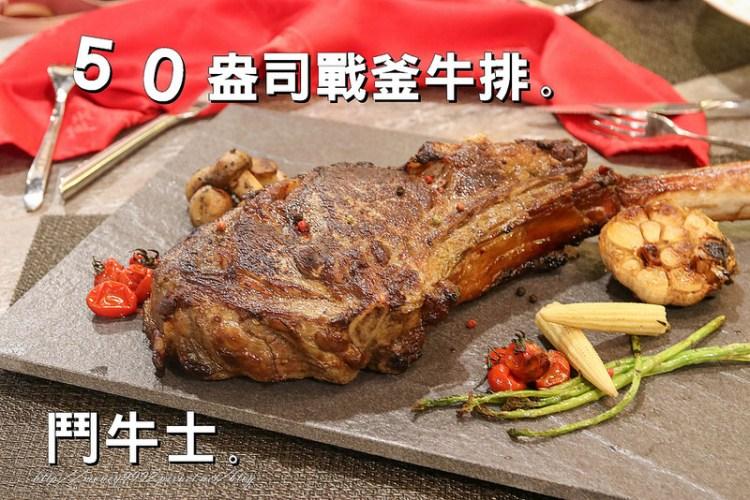 台南中西區『鬥牛士 經典牛排』50盎司戰釜牛排大口痛快吃美國助眼牛!還有高CP值海陸雙主餐必點好味!|過節|FOCUS|