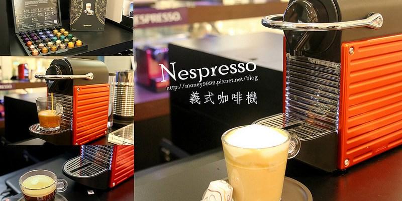 生活『Nespresso義式咖啡機』再忙,也能喝到一杯精品級好咖啡!更實惠更便利的方式品嚐咖啡香 。