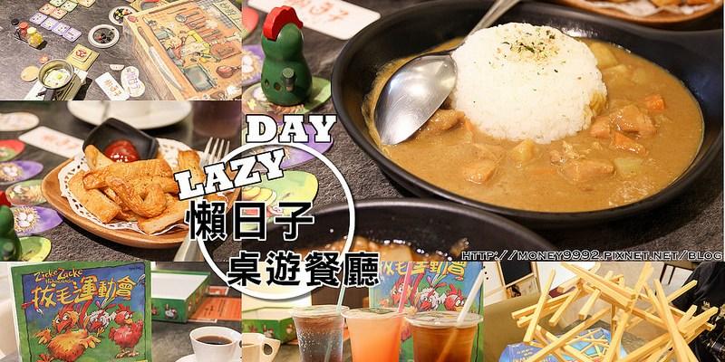 台南中西區『懶日子桌遊餐廳』桌上遊戲也能好好玩~親子好去處!有桌遊不怕沒朋友!。|海安路|公園路|
