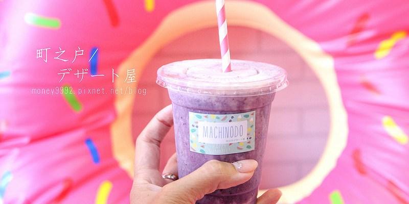 台南中西區『町之戶 デザート屋』今天合拍了沒?!粉嫩空間裡交幟堆疊的juice味,cheese香。|紅鶴|冰淇淋|泳圈|西華南街|新光中山|