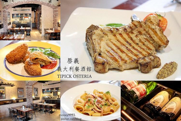 台南中西區  『唇義義大利餐酒館』台南正統義式料理,讓你不用飛出國,也能彷彿置身在義大利餐廳品嚐義國美味!|台南餐廳|聚會|約會|市政府週邊|