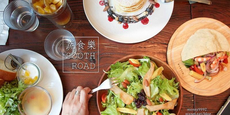 台南東區 絕對好食!顚覆味蕾的無毒鮮甜蔬菜與美味好食創意料理。『蔬食樂 SOOTHROAD』主廚沙拉|早午餐|輕食點心|午茶鬆餅|咖啡茶品|