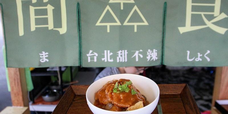 台南永康 好喜歡~深夜小食堂,讓人意猶未盡的台北甜不辣。『森間食堂』