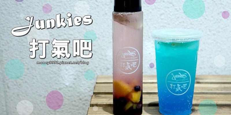 台南永康 超夯!新鮮水果mix氣泡飲品..療癒色彩幫你打打氣...『Junkies打氣吧』|崑山科大|汽泡飲|