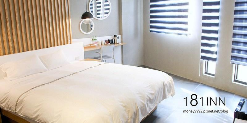 台南南區 來旅遊吧!台南住宿新選擇,隱身於府城街弄中的質感民宿。『181INN』|一八一民宿|台南民宿|海安路|安平景點|