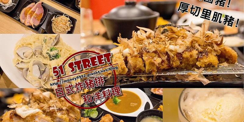 台南安南區 嚴選活菌豬!超厚切札實日式炸豬排! 51 STREET『五十一街 日式炸豬排 和洋料理』|定食|義大利麵|親子友善餐廳|