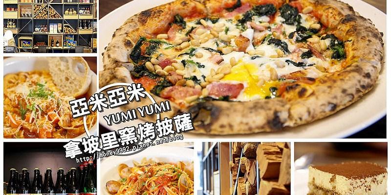 台南東區 道地義式風味,品嚐經典義大利小食,亞米亞米拿坡里窯烤冠軍披薩。 [Yami Yami Pizzeria Napoletana] 義大利麵 義大利啤酒 