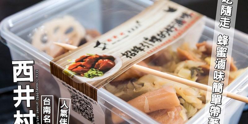 台南安平 飲食新潮流,清爽熟食蜂蜜滷味,讓你不止買回家,還能隨吃隨走簡單帶著走。『西井村』 台南名產 人氣伴手 