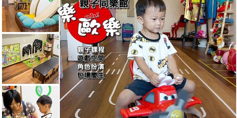 台南東區 太好玩!小人專屬!一個專為小孩設立,幼教老師陪伴在旁的親子遊戲空間。『樂歐樂親子童樂館』|夢時代|