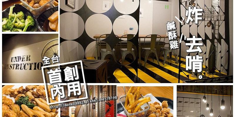 台南中西區 有梗!有FU!有好拍!鹹酥雞也能內用吃,真正現炸的鹹酥雞?!『炸去啃』|台南店|內用式餐廳|
