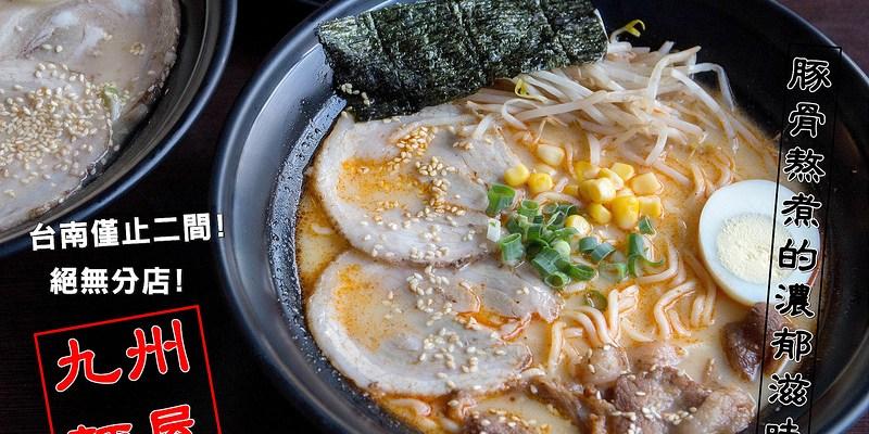 台南南區 豚骨熬製好湯頭,平價百元好拉麵,加麵不加價!『九州豚骨麵屋』|台南僅止兩家|無分店|
