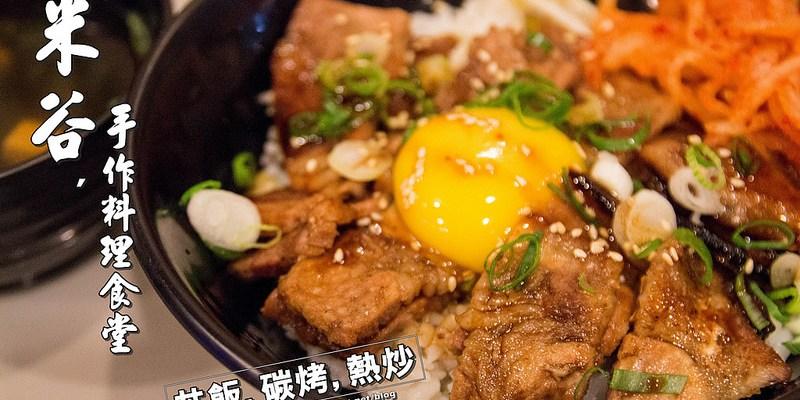台南東區  丼飯,燒烤,熱炒餐點多樣化,舒適空間好輕鬆,平實價位好聚餐。『米谷手作料理食堂』