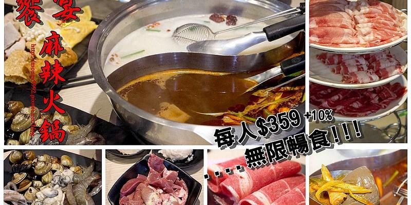 台南東區 大口吃肉,盡情暢食!五種湯頭由你搭配,新鮮豬肝,豬心,雞心各式海鮮更是深得肥心。『饗宴麻辣火鍋』