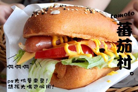 台南東區 早上可別忘了來份經濟美味又大滿足的早餐唷!『蕃茄村』