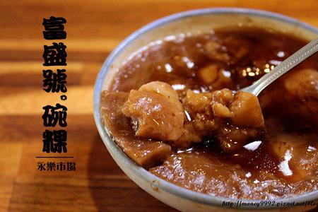 台南中西區  黑嚕嚕的吮指古早好滋味~!!!『富盛號碗粿』(永樂市場)