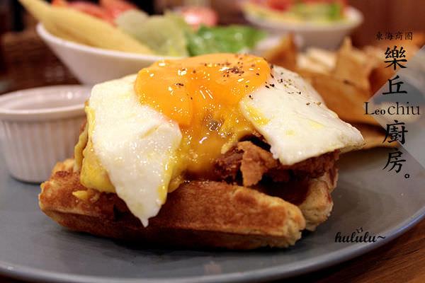 台中龍井 看那炸雞烈日鬆餅,渤渤溢出的蛋液實在誘人。『樂丘廚房』