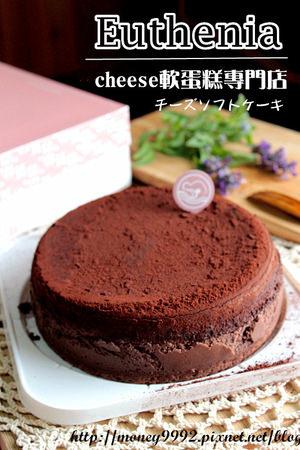 宅配  濃郁甜香のcheese軟蛋糕來襲,輕盈滑順的驚艷口感~!!!『Euthenia 』