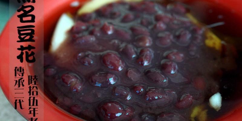 台南北區 傳承三代,綿密滑順的古早味豆花。『無名豆花』