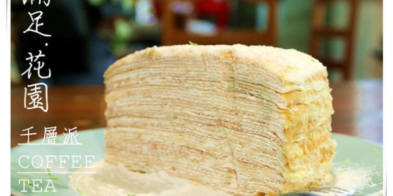 台南歸仁  江湖上號稱比深藍厲害的千層蛋糕?。『滿足花園』