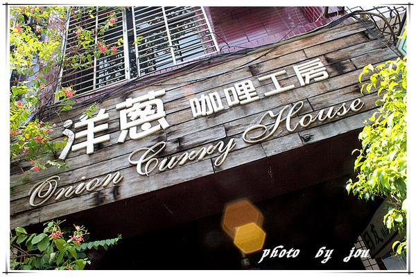 台南中西區 極致的咖哩味在台南!~『洋蔥咖哩工坊』