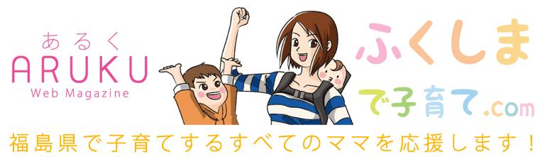 ふくしま子育て.com