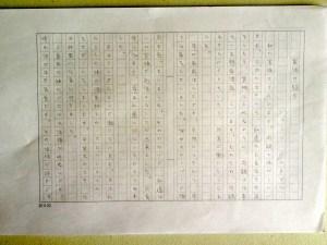 フィリピン人介護福祉士候補生の作文