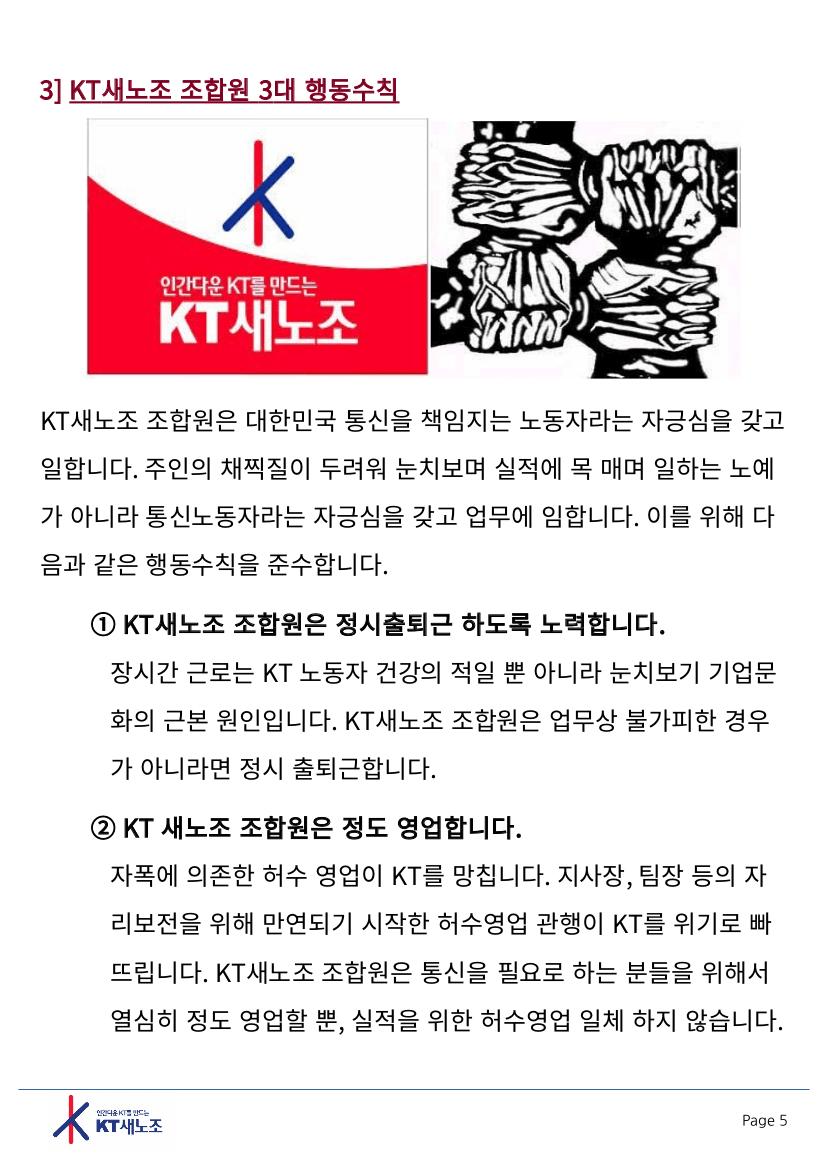 KT새노조_신입조합원_활동_SOP_160609-5