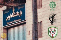 زندان-اوین--765x510.jpg