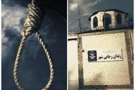 اعدام-1-765x510.png