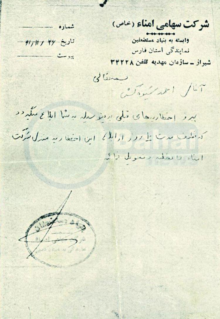 bahaisanad2