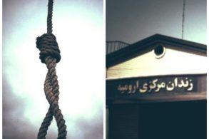 زندان-اورمیه-اعدام-765x510.jpg