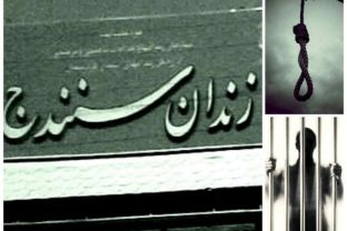 زندان-سنندج-اعدام-765x510.jpg