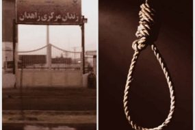 اعدام-زندان-زاهدان-765x510.jpg